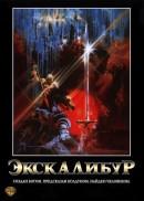 Смотреть фильм Экскалибур онлайн на KinoPod.ru платно
