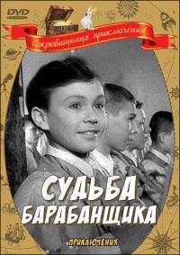 Смотреть Судьба барабанщика онлайн на KinoPod.ru бесплатно