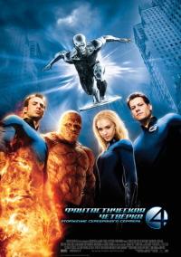 Смотреть Фантастическая четверка: Вторжение Серебряного серфера онлайн на Кинопод бесплатно