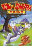 Смотреть фильм Том и Джерри: Фильм онлайн на Кинопод бесплатно