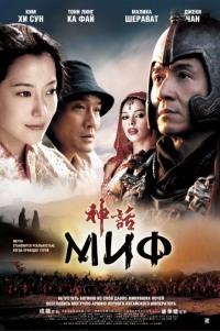 Смотреть Миф онлайн на Кинопод бесплатно