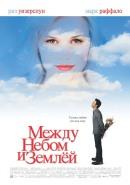 Смотреть фильм Между небом и землей онлайн на KinoPod.ru платно