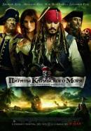 Смотреть фильм Пираты Карибского моря: На странных берегах онлайн на Кинопод бесплатно