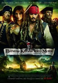 Смотреть Пираты Карибского моря: На странных берегах онлайн на KinoPod.ru бесплатно