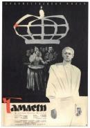 Смотреть фильм Гамлет онлайн на Кинопод бесплатно