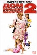 Смотреть фильм Дом большой мамочки 2 онлайн на Кинопод бесплатно