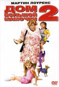 Смотреть Дом большой мамочки 2 онлайн на Кинопод бесплатно