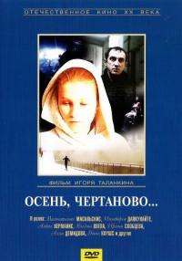 Смотреть Осень, Чертаново... онлайн на Кинопод бесплатно