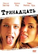 Смотреть фильм Тринадцать онлайн на KinoPod.ru платно