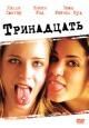 Смотреть фильм Тринадцать онлайн на Кинопод бесплатно