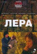 Смотреть фильм Лера онлайн на Кинопод бесплатно