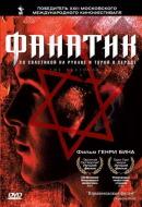 Смотреть фильм Фанатик онлайн на KinoPod.ru бесплатно