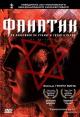 Смотреть фильм Фанатик онлайн на Кинопод бесплатно