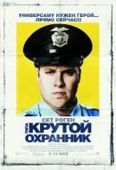Смотреть фильм Типа крутой охранник онлайн на Кинопод платно