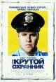 Смотреть фильм Типа крутой охранник онлайн на Кинопод бесплатно