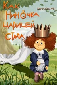 Смотреть Как Ниночка царицей стала онлайн на Кинопод бесплатно