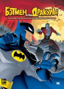 Смотреть фильм Бэтмен против Дракулы онлайн на Кинопод бесплатно