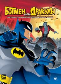 Смотреть Бэтмен против Дракулы онлайн на Кинопод бесплатно