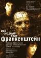 Смотреть фильм Мой сводный брат Франкенштейн онлайн на Кинопод бесплатно
