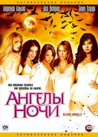 Смотреть Ангелы ночи онлайн на Кинопод бесплатно