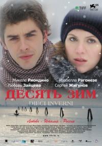 Смотреть Десять зим онлайн на Кинопод бесплатно