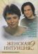 Смотреть фильм Женская интуиция 2 онлайн на KinoPod.ru бесплатно