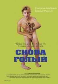 Смотреть Снова голый онлайн на Кинопод бесплатно