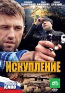 Смотреть фильм Искупление онлайн на KinoPod.ru бесплатно