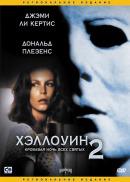 Смотреть фильм Хэллоуин 2 онлайн на Кинопод бесплатно