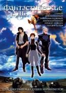 Смотреть фильм Фантастические дни онлайн на Кинопод бесплатно