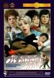 Смотреть фильм Не может быть! онлайн на KinoPod.ru бесплатно