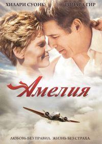 Смотреть Амелия онлайн на Кинопод бесплатно