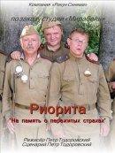 Смотреть фильм Риорита онлайн на KinoPod.ru бесплатно