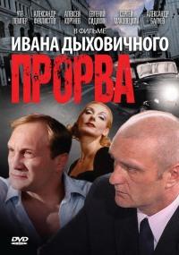 Смотреть Прорва онлайн на Кинопод бесплатно