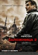Смотреть фильм Заложница 2 онлайн на KinoPod.ru платно