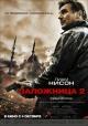 Смотреть фильм Заложница 2 онлайн на Кинопод бесплатно