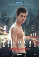 Смотреть фильм Кремень онлайн на KinoPod.ru бесплатно