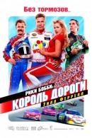 Смотреть фильм Рики Бобби: Король дороги онлайн на KinoPod.ru платно