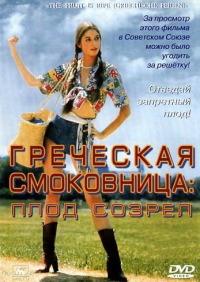 Смотреть Греческая смоковница онлайн на Кинопод бесплатно