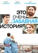 Смотреть фильм Это очень забавная история онлайн на Кинопод бесплатно