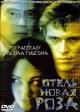 Смотреть фильм Отель Новая Роза онлайн на Кинопод бесплатно