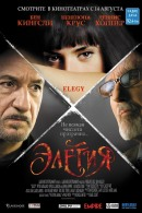Смотреть фильм Элегия онлайн на KinoPod.ru платно