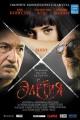 Смотреть фильм Элегия онлайн на Кинопод бесплатно