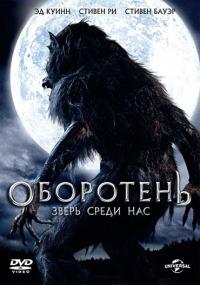 Смотреть Оборотень: Зверь среди нас онлайн на KinoPod.ru бесплатно