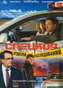 Смотреть фильм Спецкор отдела расследований онлайн на Кинопод бесплатно