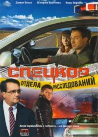 Смотреть Спецкор отдела расследований онлайн на Кинопод бесплатно