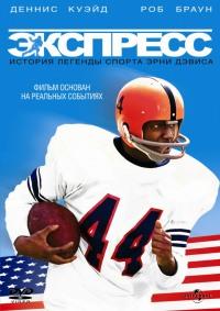 Смотреть Экспресс: История легенды спорта Эрни Дэвиса онлайн на Кинопод бесплатно