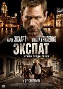 Смотреть фильм Экспат онлайн на KinoPod.ru бесплатно