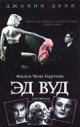 Смотреть фильм Эд Вуд онлайн на Кинопод бесплатно