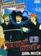 Смотреть фильм Черный пират онлайн на Кинопод бесплатно